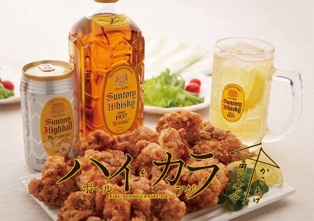【今夜は九州の鶏めぐり】角ハイとどうぞ♪絶品からあげレシピ