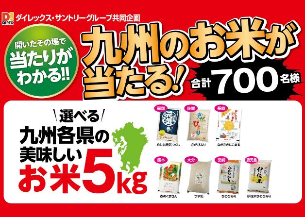 (終了しました)【その場で当たりが分かる!】ダイレックスで対象商品を買って九州各県のお米5kgを当てよう♪