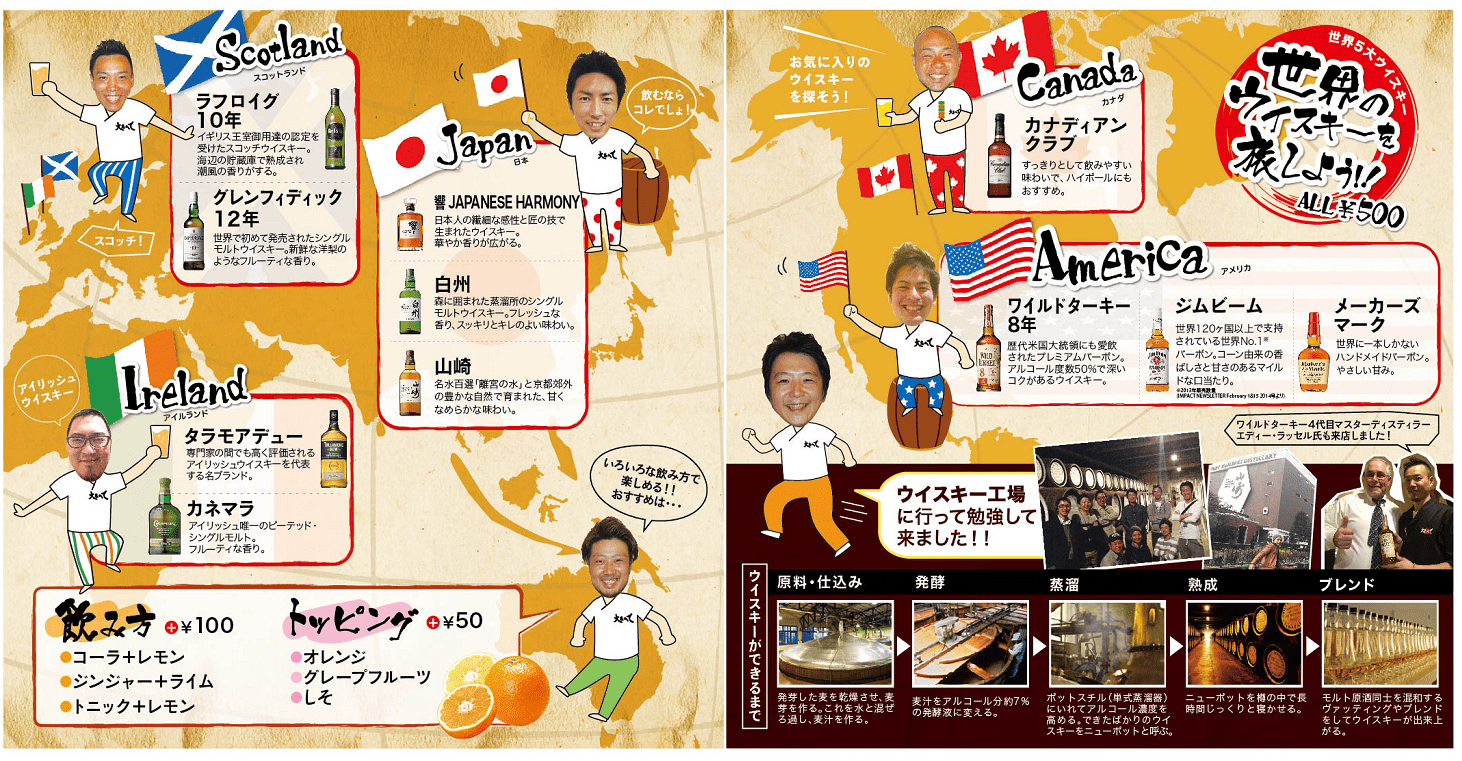 http://www.suntory.co.jp/area/kyushu/1204_worldhigh_sub2.png