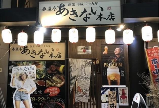 魚も肉も大分と九州の美味しいものを楽しめる!中津で人気の居酒屋「あきない本店」で「神泡。」の「プレモル」を味わおう♪(大分・中津)