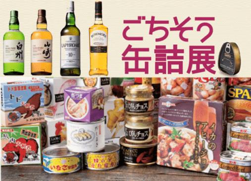 (イベント終了)大丸 福岡天神店「ごちそう缶詰展」シングルモルト×「缶つま」は相性抜群!