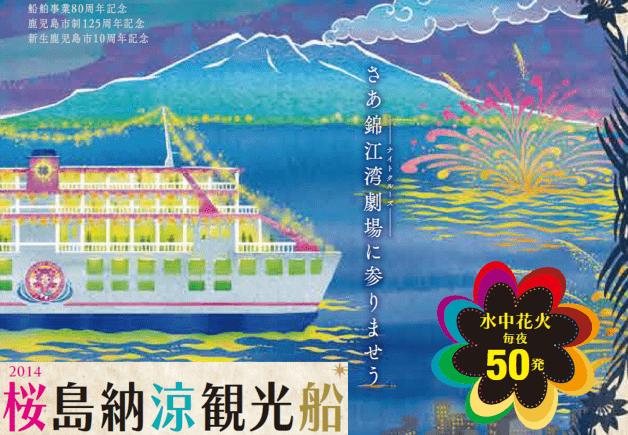 (終了しました)【桜島納涼船】 船上からのロマンチックな夜景とご当地角ハイで乾杯♪