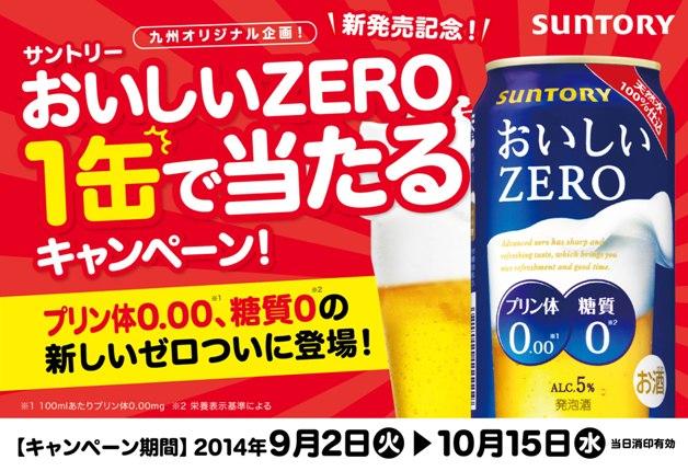 (終了しました)【500名様に当たる!】「おいしいZERO」を1缶飲んで「伊右衛門 特茶」12本をゲット♪