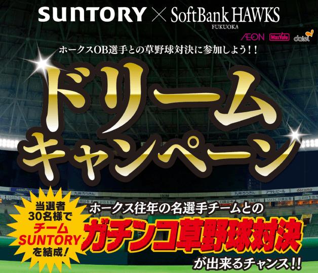 (終了しました)【夢のキャンペーン】ソフトバンクホークス往年の名選手チームと草野球ができる!