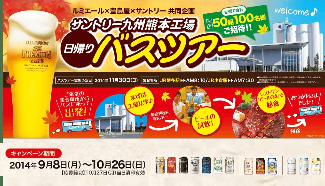(終了しました)【ペア50組100名様ご招待!】ルミエール・豊島屋でサントリービール類を買って「九州熊本工場バスツアー」へ行こう♪