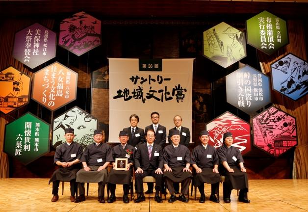 サントリー地域文化賞授賞式