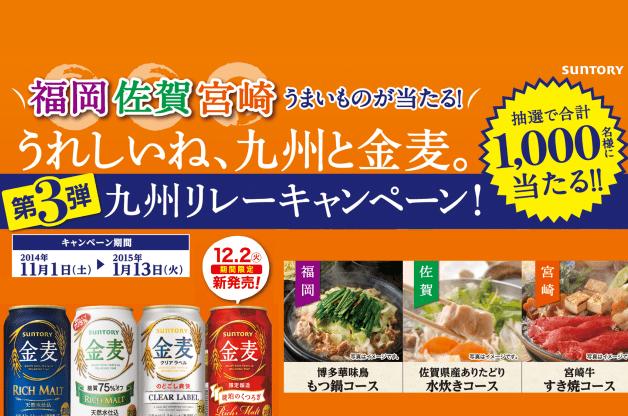 (終了しました)【1,000名様にプレゼント】「金麦」6缶を買って、九州のうまいものを当てよう!