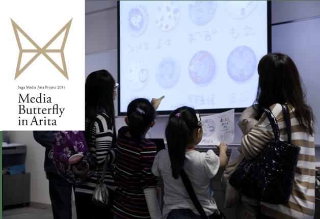 (終了しました)【入場無料】有田で芸術の秋を満喫♪サントリー美術館「有田焼をデザインする!」開催