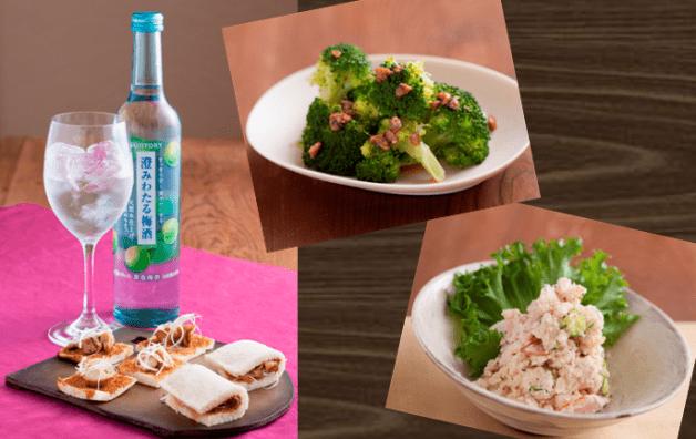 【福岡を中心に活動する料理家おすすめ】「澄みわたる梅酒」に合う料理レシピ!