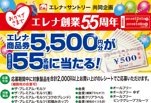 (終了しました)【55名様にプレゼント】エレナ55周年記念♪サントリービール類を買って商品券5,500円分を当てよう!