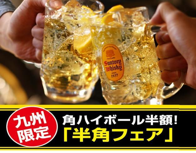 (終了しました)【九州の「角ハイ」ファン必見!】九州 約400店で角ハイボールが1杯半額「半角フェア」