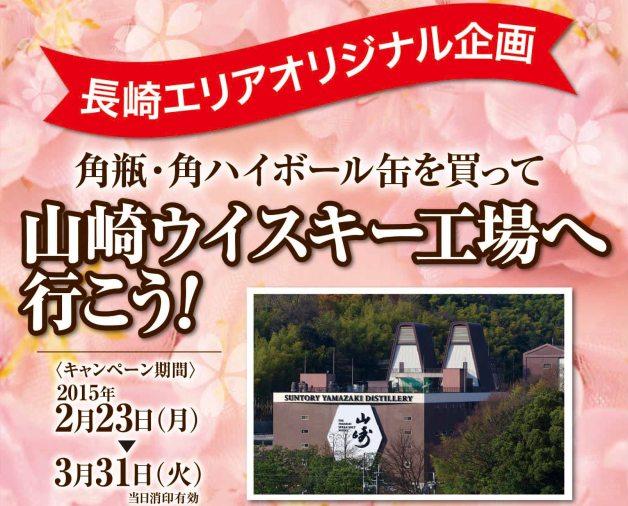(終了しました)【長崎オリジナル企画!】角瓶・角ハイボール缶を買って今話題の山崎ウイスキー工場に行こう♪