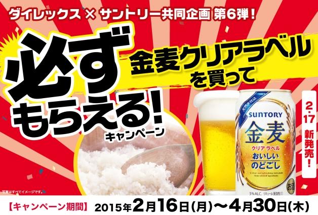 (終了しました)【全員プレゼント!】ダイレックスで「金麦クリアラベル」を買って九州の美味しいお米2kgもらえる♪