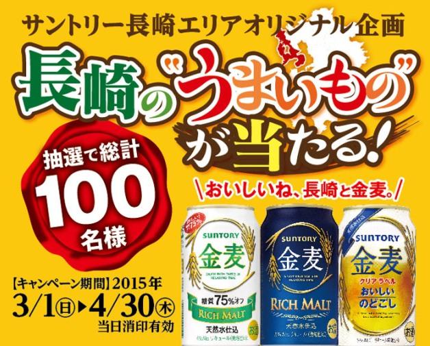 (終了しました)【長崎エリアオリジナル企画】100名様にどーんとプレゼント!「金麦」を飲んで長崎のおいしい肉と魚を味わおう!