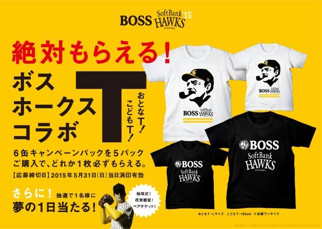 (終了しました)【絶対もらえる】ボス×ソフトバンクホークス・オリジナルコラボTシャツ!Wチャンスも♪