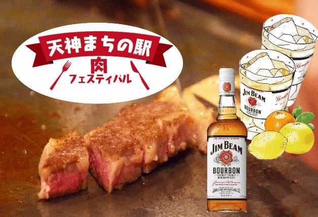 (終了しました)お肉好き集まれ!九州の肉グルメが集う「天神まちの駅 肉フェスティバル」で話題のハイボール&ビールを♪