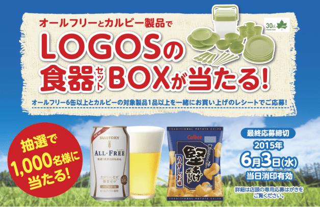(終了しました)【LOGOSの食器セットBOXが当たる】「オールフリー」とカルビーの商品を買うと1,000名様にプレゼント