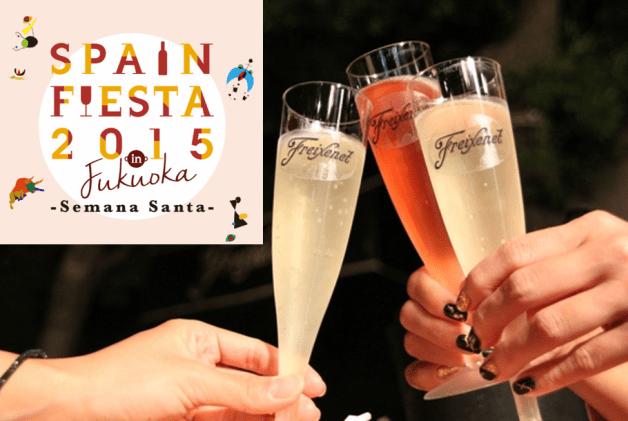 (終了しました)【5/28~福岡で開催!】ワイン片手にスペイン料理を満喫「スペインフェスタ2015 in 福岡」