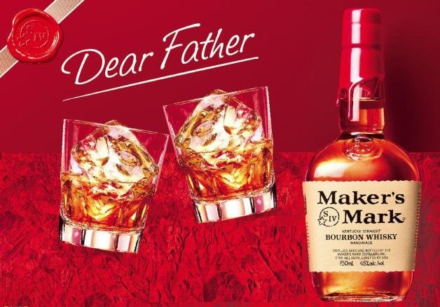 (終了しました)【先着1,000名様】もうすぐ父の日。博多デイトスほろよい通りで「メーカーズマーク ミニチュア」プレゼント!