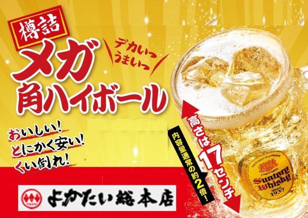 (終了しました)博多の「よかたい」でフェア開催!「メガ角ハイボール」注文でおすすめメニューが50円に