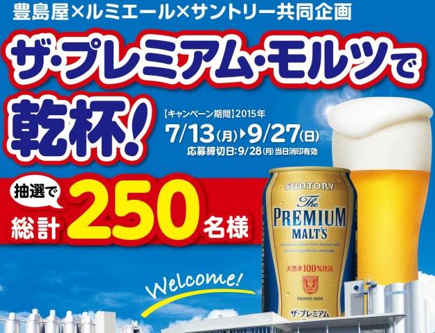 (終了しました)【豊島屋・ルミエール限定】ビール類を買って「九州熊本工場バスツアー」など当たる♪