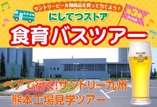 (終了しました)【ペア40組80名様ご招待!】にしてつストア・食育バスツアーで「サントリー九州熊本工場」へ行こう♪