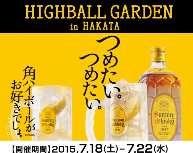 (終了しました)【期間限定】博多駅前広場に「ハイボールガーデン」オープン!「博多とよみつひめ角ハイボール」も先行発売♪