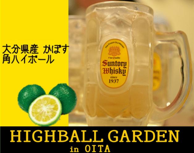 (終了しました)【7月17日・18日開催】大分駅前広場に「ハイボールガーデン」登場!キンキンに冷えた「ハイボール」を堪能しよう♪