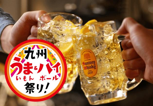 (終了しました)「角ハイ」「ジムビームハイボール」1人1杯限定100円☆対象店で九州うま&ハイ祭り!