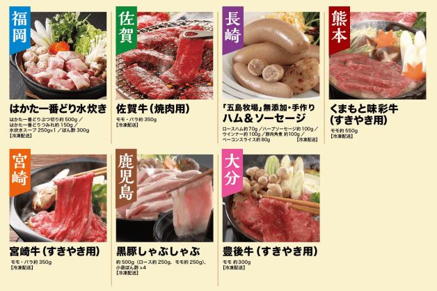 九州各県産の鶏肉や牛肉
