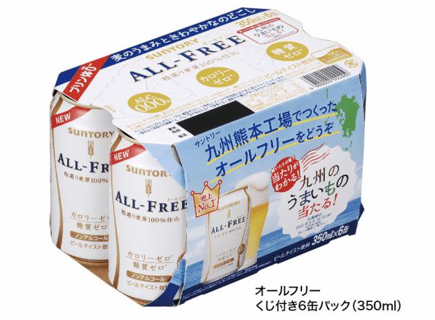 「オールフリー」キャンペーン告知付き6缶パック(350ml)