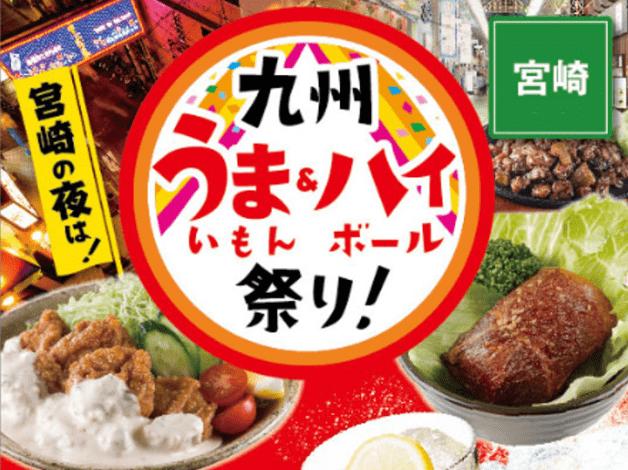 うま&ハイ祭りの文字と宮崎料理