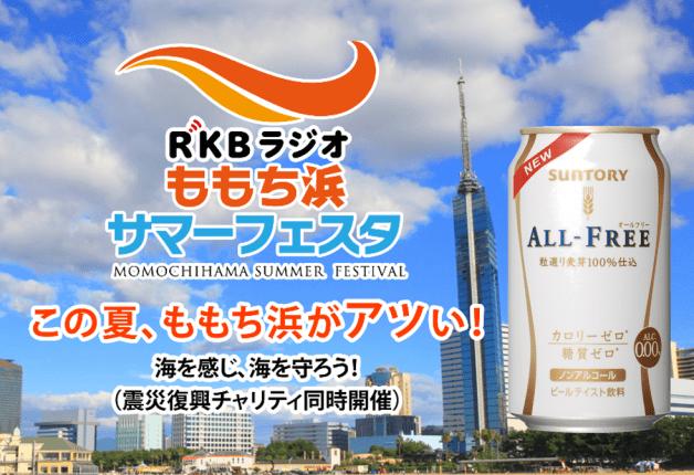 (終了いたしました)【イベント情報】7月18日~20日「RKBラジオ ももち浜サマーフェスタ」開催!期間中は「オールフリー」の試飲も♪