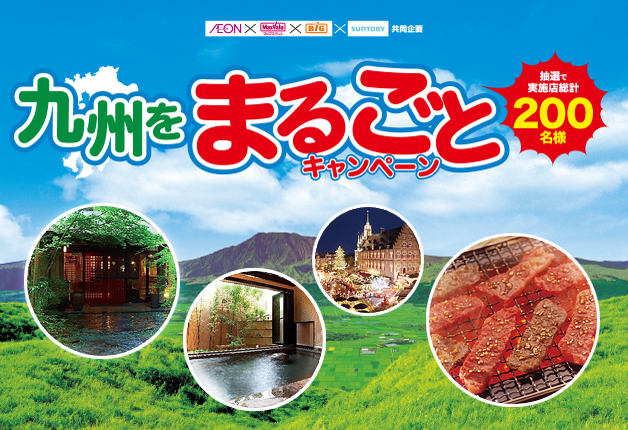 (終了しました)【総計200名様に当たる!】イオングループ限定☆九州の温泉旅行など豪華賞品が当たるキャンペーン♪