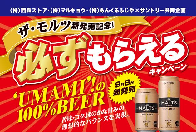 (終了しました)【必ずもらえる】'UMAMI'の100%BEER「ザ・モルツ」を購入で、福岡県産の新米をプレゼント♪