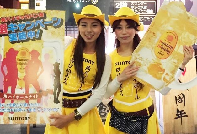 (終了しました)【角ハイキャラバン隊in九州】秋の夜長に「角ハイ」を飲みに出かけよう♪当日限定のキャンペーンも!?