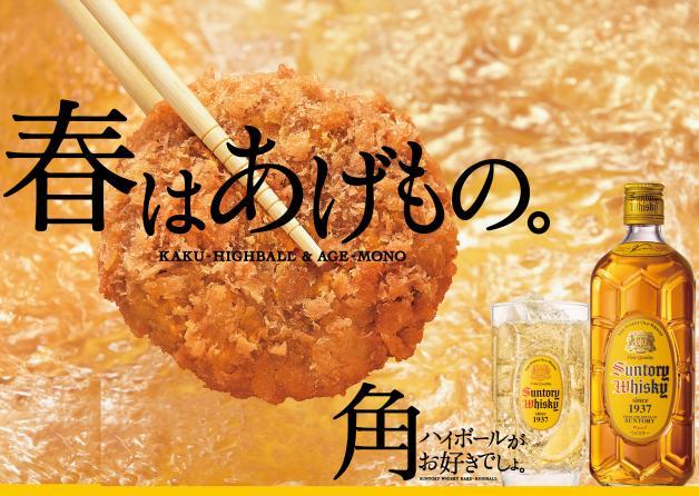 【角ハイボール×メンチカツ】九州のイオン各店で買える!角ハイにぴったり「春キャベツのメンチカツ」♪