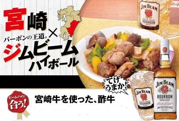 【てげ、うまか!】「宮崎牛」を使った「ジムビームハイボール」にぴったりのレシピ
