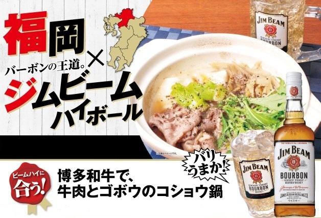 【バリ、うまか!】「博多和牛」を使った「ジムビームハイボール」にぴったりのレシピ