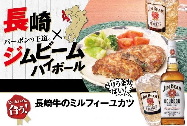 【バリ、うまかばい!】「長崎牛」を使った「ジムビームハイボール」にぴったりのレシピ