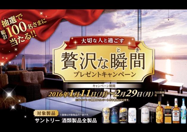 (終了しました)【100名様に当たる!】イオン限定☆日本全国から選べる温泉旅行など豪華賞品プレゼント♪