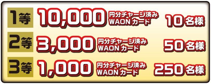 【マックスバリュ九州限定】WAONポイントを山分け!サントリー商品を買って合計310名様に当たる♪