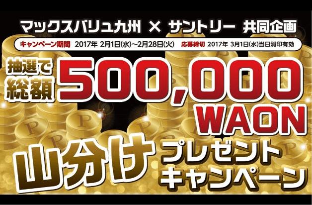 (終了しました)【マックスバリュ九州限定】WAONを山分け!サントリー商品を買って合計310名様に当たる♪