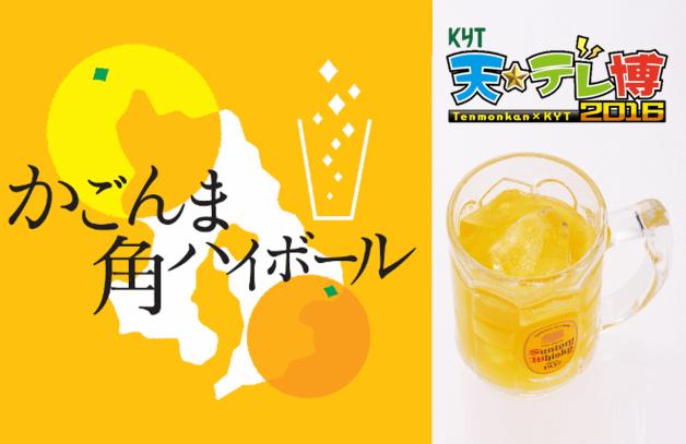 (終了しました)【KYT 天☆テレ博2016】4月29日・30日開催!鹿児島市中央公園で「かごんま角ハイボール」が飲める♪