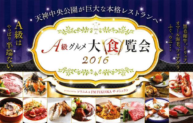 (終了しました)【5月18日~22日】福岡の名店・人気店が大集合!「A級グルメ大食覧会2016」開催