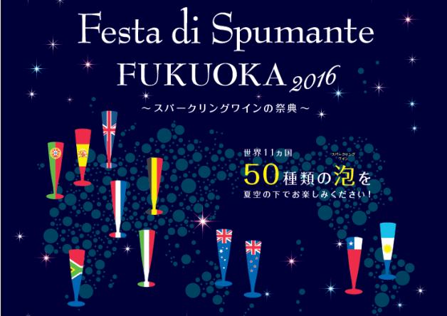 (終了しました)7月20日から5日間!福岡市役所前ふれあい広場で「Festa di Spumante2016」開催