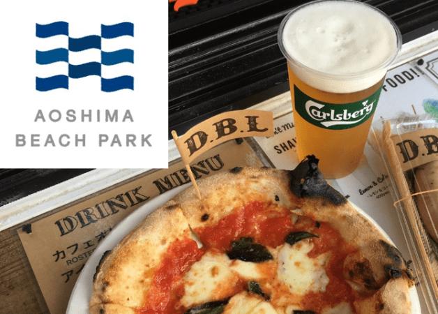 【宮崎の夏をエンジョイ♪】青島ビーチパーク「DOUBLE」で焼きたてピザと「カールスバーグ」を!
