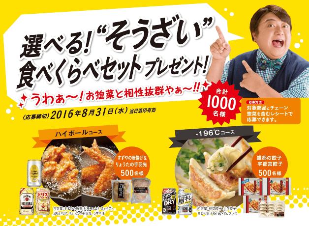 """(終了しました)1,000名様に当たる「選べる""""そうざい""""食べくらべセット」♪おすすめの惣菜と「ハイボール缶」・「-196℃」を買って応募"""