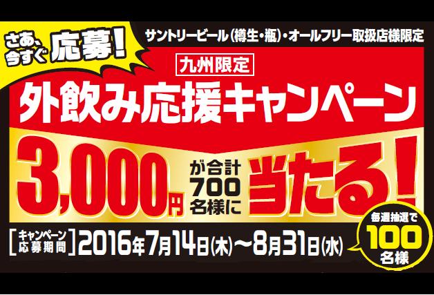 (終了しました)【毎週当たる!!】九州限定・外飲み応援キャンペーン!対象店舗で飲食代3,000円キャッシュバック♪