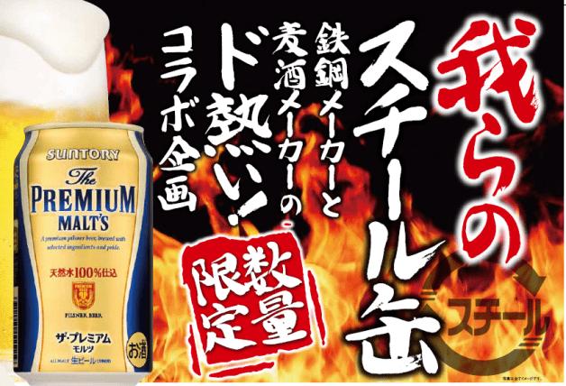 北九州&大分エリアのスーパーで「プレモル」スチール缶を数量限定発売!